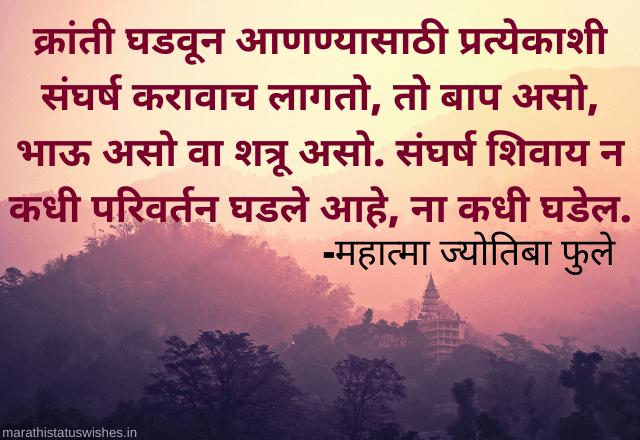 mahatma phule thoughts in marathi