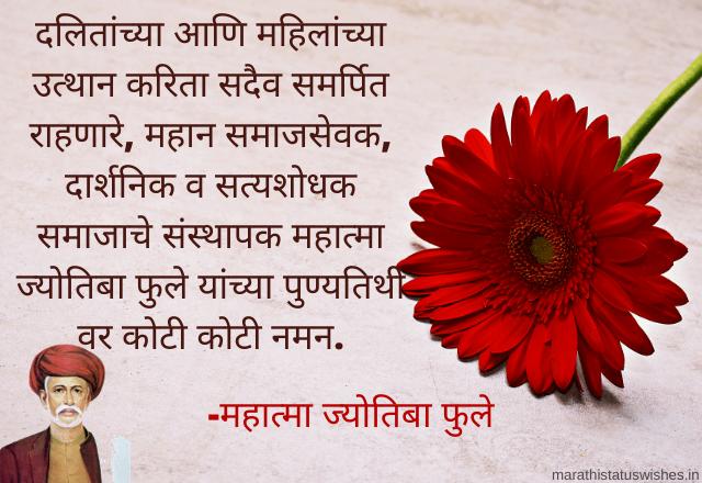 mahatma phule quotes in marathi