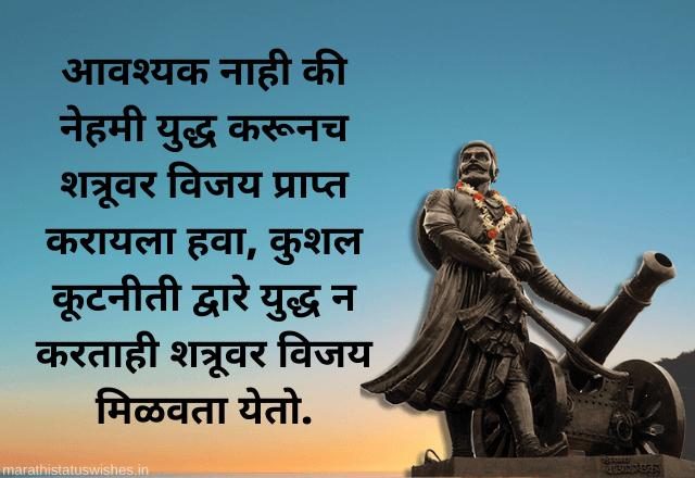 chhatrapati shivaji status in marathi