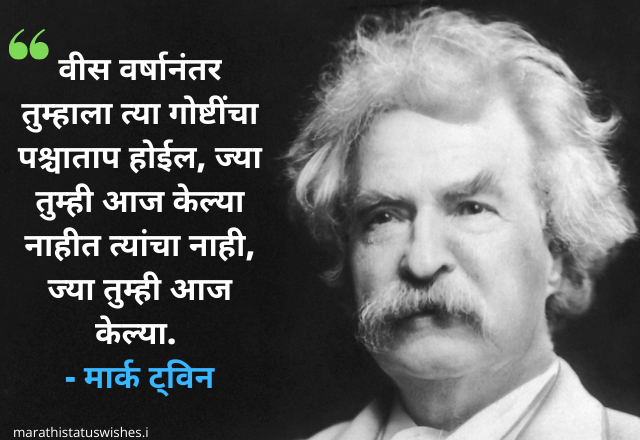 mark twain quotes in marathi