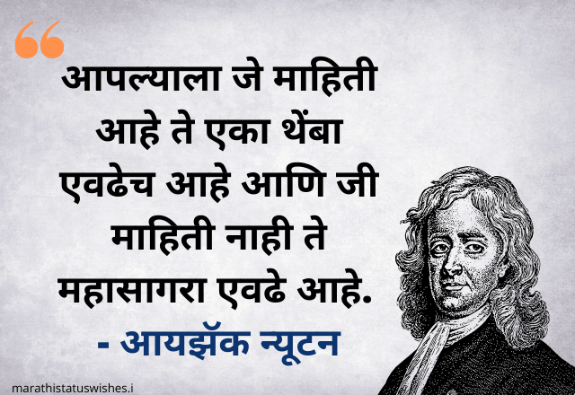 isaac newton quotes in marathi