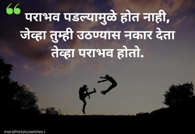 arnold quotes in marathi