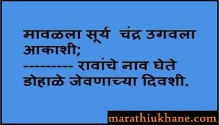 Dohale-Jevan-Ukhane-in-marathi