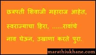 chhatrapati-shivaji-maharaj-marathi-ukhane