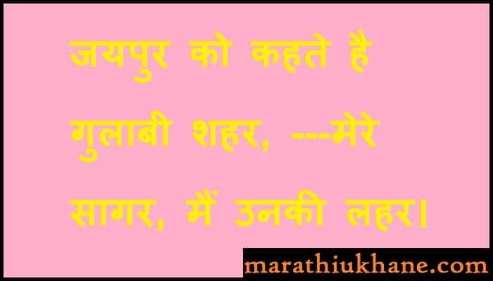 hindi-ukhane-for-female-male