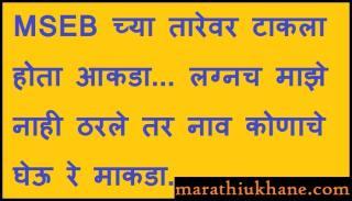 marathi-ukhane-for-unmarried-girl-boy