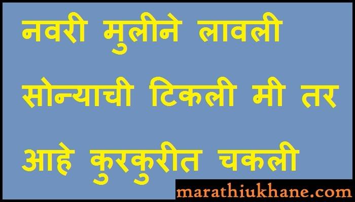 rukhwat-ukhane-in-marathi