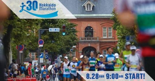 北海道マラソン エントリー 2016