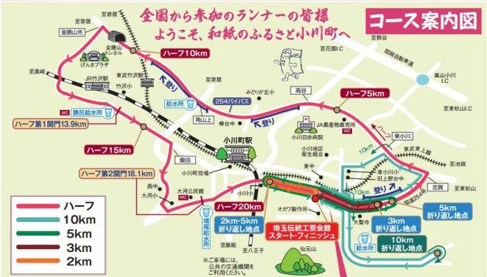 小川和紙マラソン コース図