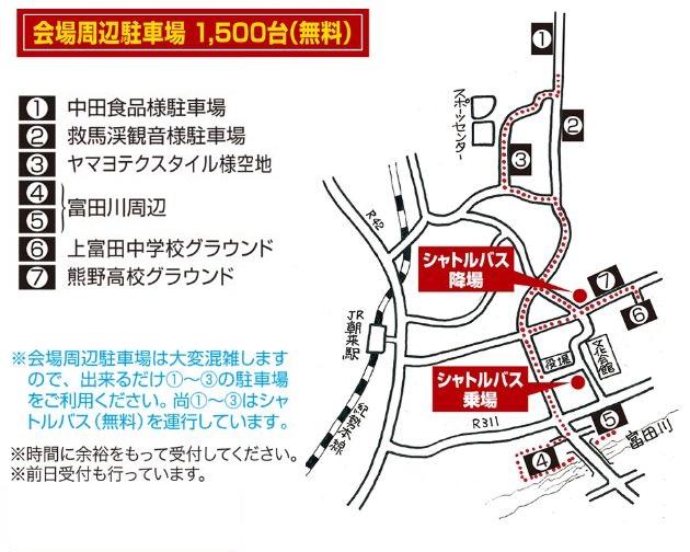 紀州口熊野マラソン 駐車場