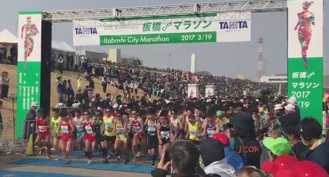 板橋Cityマラソン 申し込み