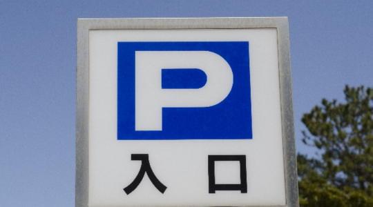 2018あいの土山マラソン 駐車場