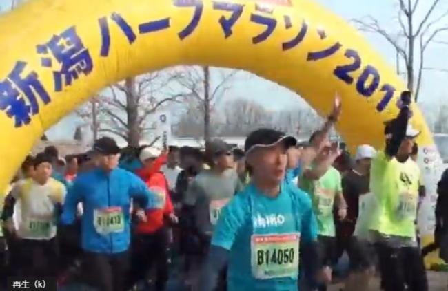 新潟ハーフマラソン エントリー