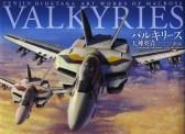 Robotech - Tenjin Hidetaka Art Works of Macross Valkyries (63)