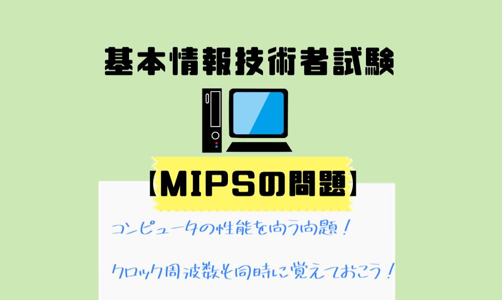 【基本情報処理技術者試験のMIPSの問題】コンピュータの性能を ...