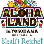 ALOHA LAND in YOKOHAMA20190223-24
