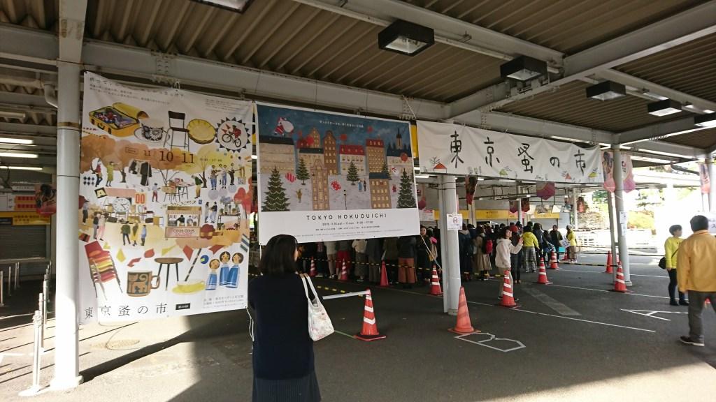 第14回東京蚤の市20181111(1)