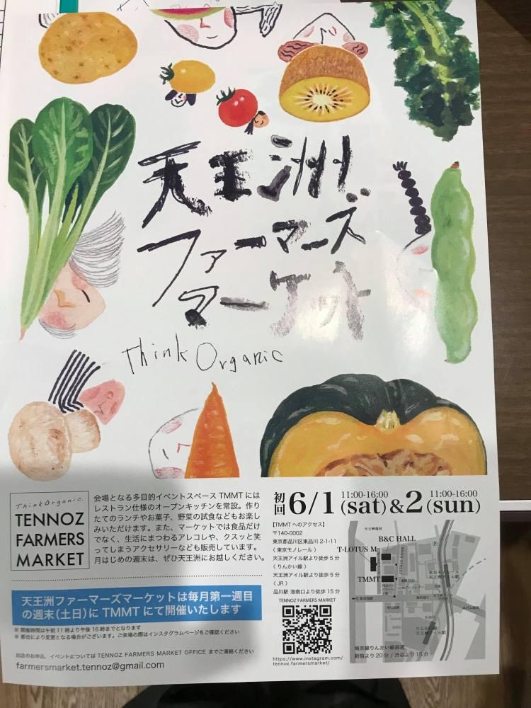 天王洲ファーマーズマーケット20190601-02