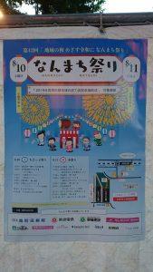 南町田:なんまち祭り20190811(1)