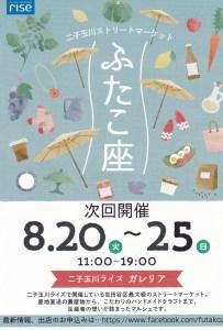二子玉川ストリートマーケット_ふたこ座20190820-25