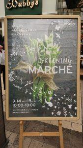 GREENING-marche20190914(7)