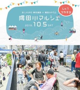 隅田川マルシェ-Lv-1-20190930