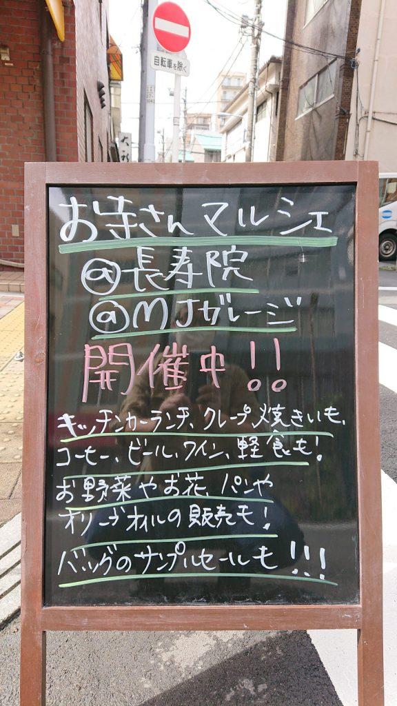 お寺さんマルシェ-in-長寿院20201011(2)