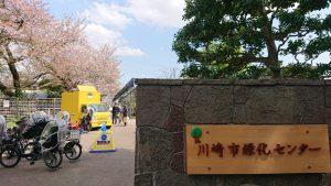 川崎市緑化センター20210403(12)