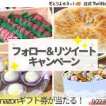 RTでAmazonギフト券1000円分が当たる!#至福のお取り寄せ キャンペーン開催