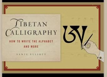 libro di calligrafia tibetana