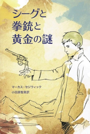 Japanese cover of Revolver showing drawing of boy and gun floating near his hand.