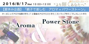 Enicia_Event_1608_blogtop