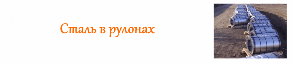 сталь в рулонах Львів