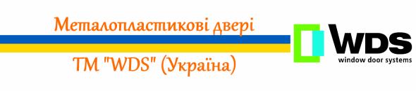 металопластикові двері вдс ведеес україна купити львів енергозберігаючі вікна wds  epsilon rehau brugmann salamander