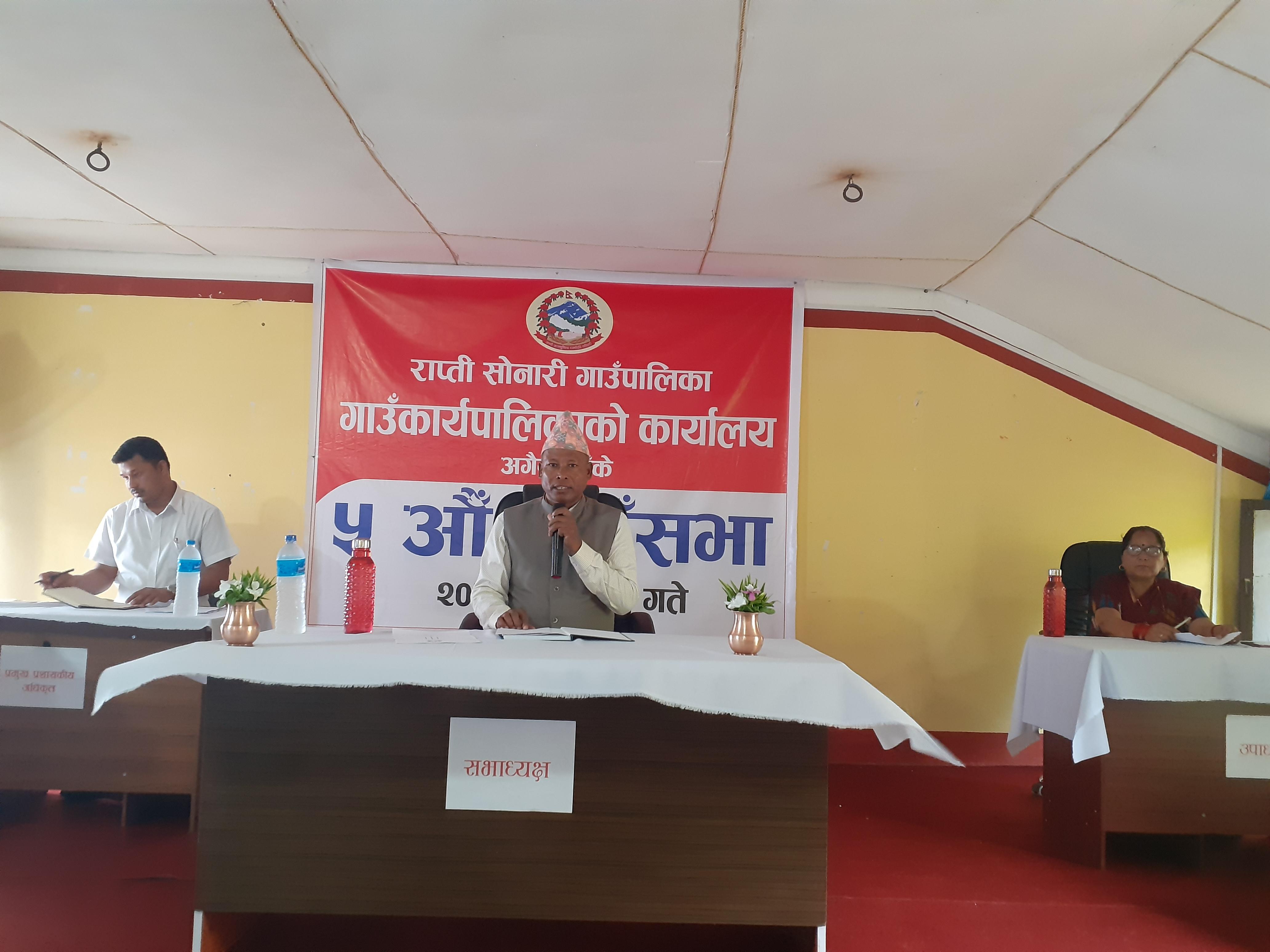 बाँकेकाे राप्तीसोनारीको  पाँचौ गाउँसभामा नीति तथा कार्यक्रम प्रस्तुत