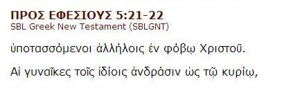 Ephesians 5:21-22