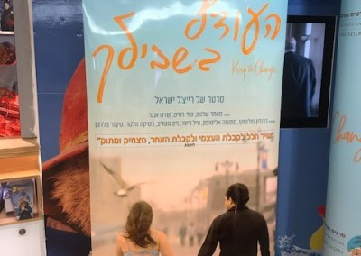 Israeli TV segment featuring Keep the Change Tel Aviv premiere