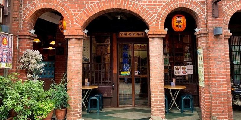 易味屋阿嬤的古早味|來三峽逛三角涌老街吃古早味美食 羹湯必吃 新北三峽