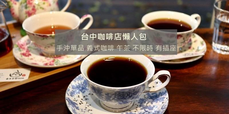 台中咖啡店懶人包|精選手沖單品 義式咖啡 午茶 無線網路 不限時 免費插座 特色咖啡廳 推薦