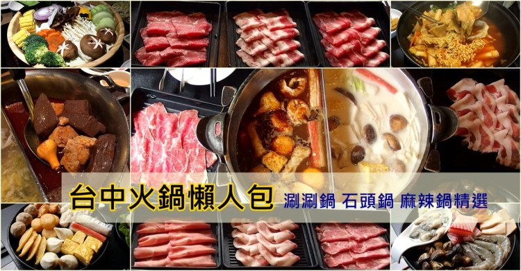 台中火鍋懶人包|涮涮鍋 石頭鍋 麻辣鍋精選推薦 202004更新