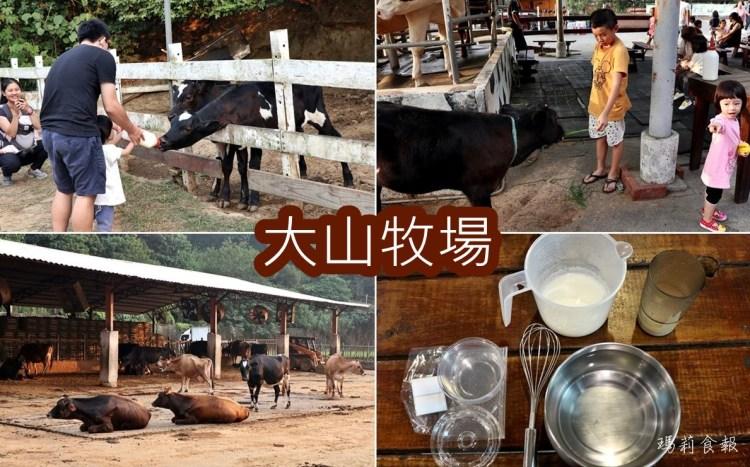 大山牧場|免費景點 餵牛吃草、喝奶 DIY鮮奶酪體驗 鮮奶霜淇淋 鮮奶麻糬 彰化花壇輕旅行 彰化親子遊推薦