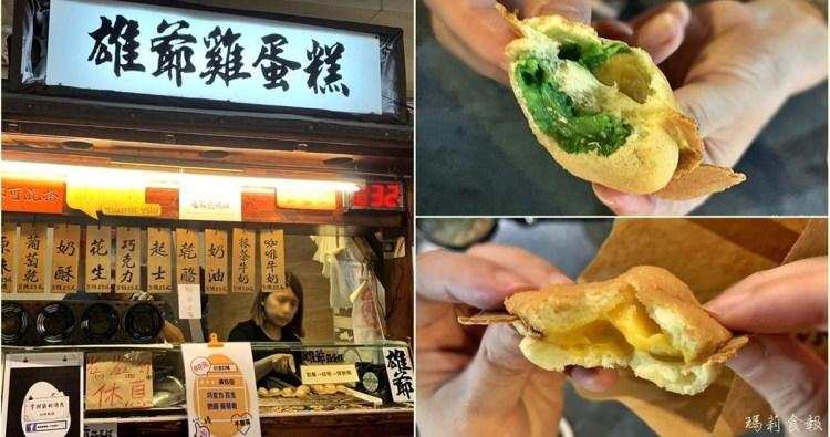 台中北區小吃|雄爺雞蛋糕 一中商圈雞蛋糕霸主 食尚玩家訪問推薦