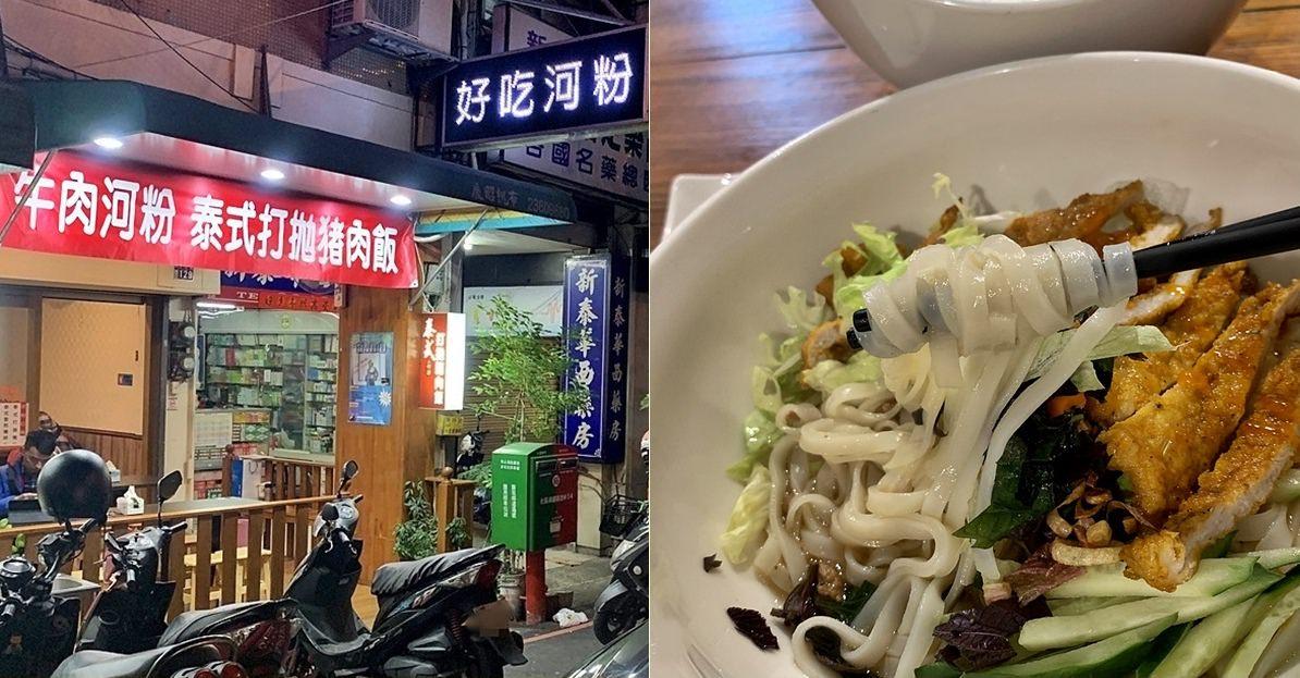 台中北區|好吃河粉(附菜單) 一中商圈的泰式 越式 南洋風味