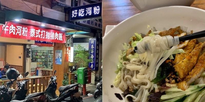 台中北區 好吃河粉(附菜單) 一中商圈的泰式 越式 南洋風味