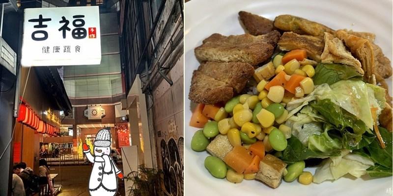 台中素食 吉福健康蔬食 中友一中商圈巷弄裡的素食料理