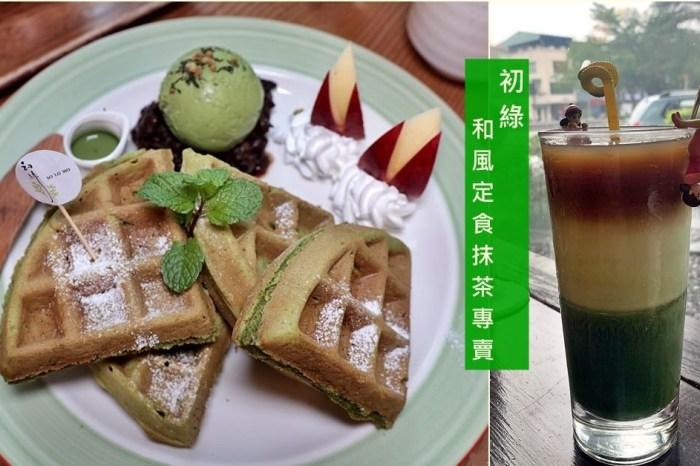 台中北區美食 初綠和風定食抹茶專賣 北海道湯咖哩 抹茶鬆餅必點 鄰近中國醫藥大學