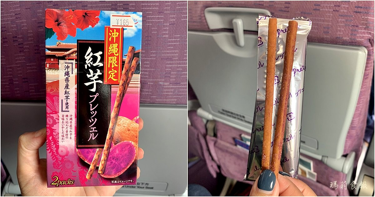 沖繩石垣島|沖繩限定 紅芋餅乾棒 Kabaya出品在地限定紅芋(紫蕃薯)口味