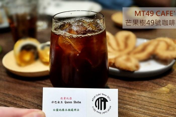 台中北屯 MT49 CAFE' 芒果樹49號咖啡店 不限時咖啡 台中必喝手沖單品