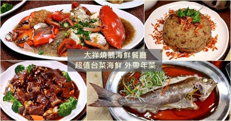 台中年菜 大祥燒鵝海鮮餐廳 外帶年菜 限量100組 超值台菜海鮮料理 現正預購中