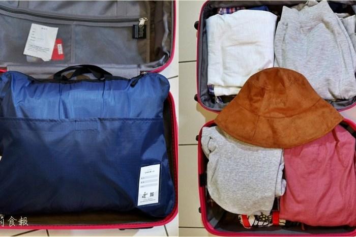 開箱|好旅行 魔法收納袋 / 旅行壓縮袋 增加行李空間的好物